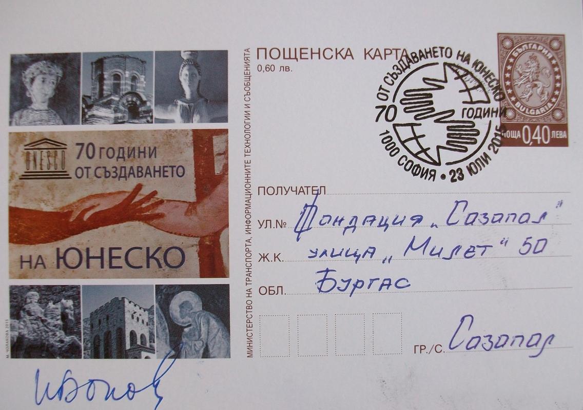 Витебск, юнеско открытки